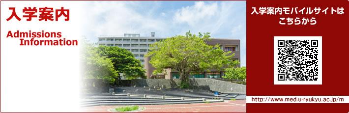 琉球大学医学部 入学案内